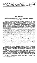 Древнерусская повесть о взятии Царьграда фрягами в 1204 году
