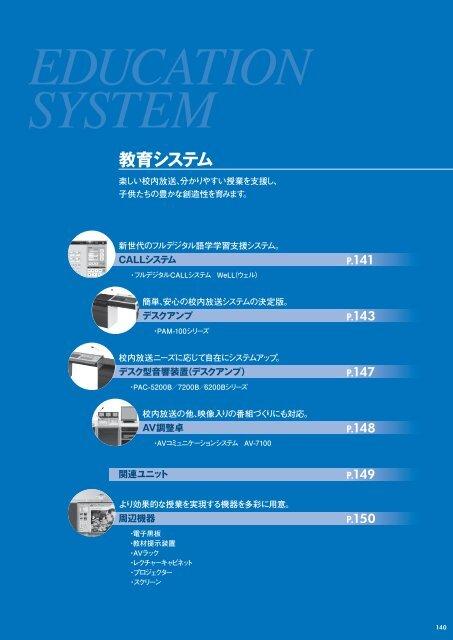8. 教育システム 1859KB - ビクター