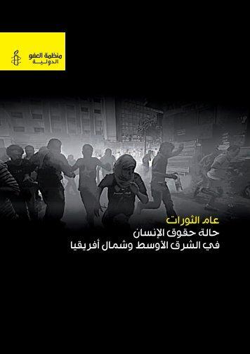 عام الثورات - مركز دمشق لدراسات حقوق الإنسان