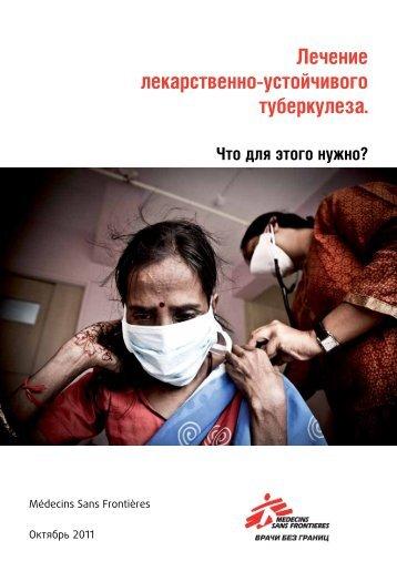Treating DR TB.pdf - Врачи без границ - Médecins Sans Frontières