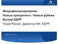 Микрофинансирование: Новые приоритеты / Новые рубежи ...