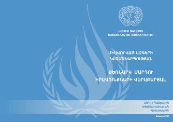 ՄԱԿ-ի ձեռնարկ մարդու իրավունքների վերաբերյալ