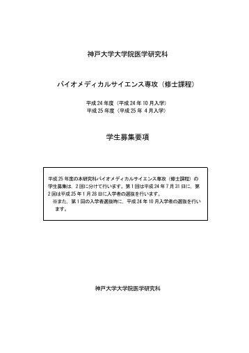 学生募集要項 - 神戸大学 医学研究科・医学部
