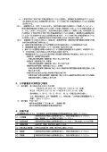 学生募集要項 - 神戸大学 医学研究科・医学部 - Page 4