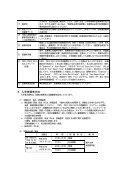 学生募集要項 - 神戸大学 医学研究科・医学部 - Page 5