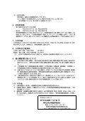学生募集要項 - 神戸大学 医学研究科・医学部 - Page 6