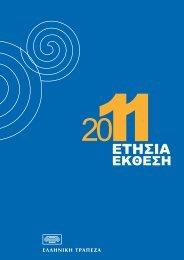 Ετήσια Έκθεση 2011 (PDF) - StockWatch