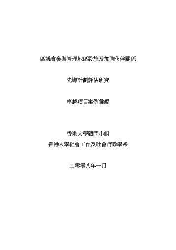 香港大學顧問小組先導計劃評估研究卓越項目案例彙編 - 765166 www ...