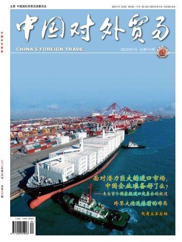 面对潜力巨大的进口市场, 中国企业准备好了么? - 中国国际贸易促进 ...
