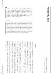 『賞奇軒墨竹譜』の板木 - アート・リサーチセンター - 立命館大学