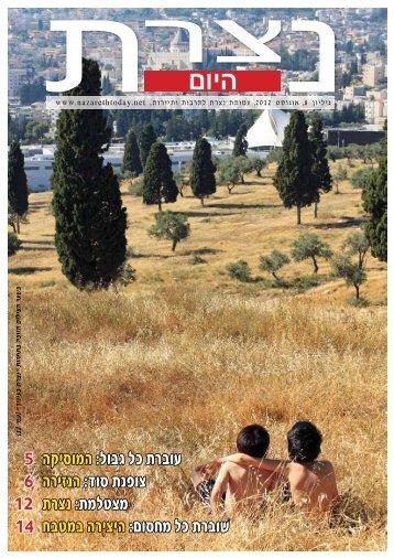 הורד מהדורה 2012/08