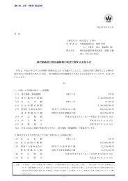 発行価格及び売出価格等の決定に関するお知らせ - JMS