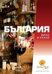 Вино и кухня (брошура) - Bulgaria Travel