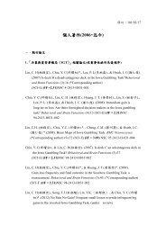 個人著作(2006~迄今) - Mail - 東吳大學