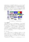 特定領域研究「日本語コーパス」-目標,進捗状況 ... - 国立国語研究所 - Page 6
