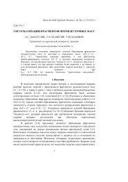 Page 1 3 Известия НАН Армении, Физика, т.46, №1, с.3-10 (2011 ...