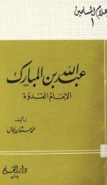 عبد الله بن المبارك الإمام القدوة