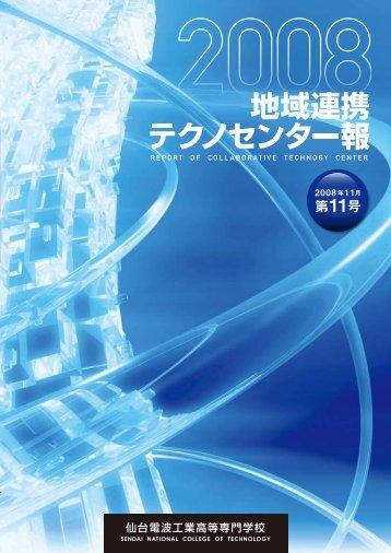第11号(平成20年度) - 仙台高等専門学校 広瀬キャンパス
