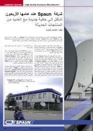 ﺷﺮﻛﺔ Spaun ﻋﻨﺪ ﻋﺎﻣﻬﺎ ﺍﻷﺭﺑﻌﻮﻥ ﺗﻨﺘﻘﻞ ﺇﻟﻲ ﺣﻘﺒﺔ ﺟﺪﻳﺪﺓ ﻣﻊ ﺍﻟﻌﺪﻳﺪ ﻣﻦ ... - TELE-satellite