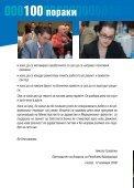 100 poraki so govor.indd - Page 6