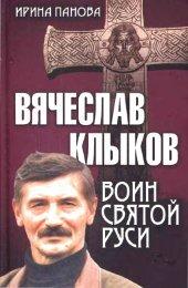 Ирина Панова / Вячеслав Клыков – Воин святой Руси