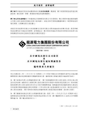 2013年第二次臨時股東大會通函 - 龙源电力集团股份有限公司