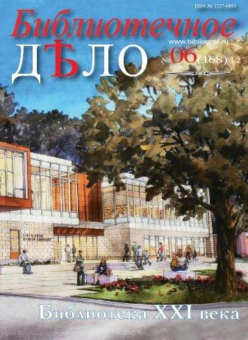 6 (168)'12 - Российская национальная библиотека