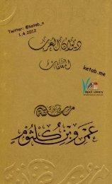 معلقة عمرو بن كلثوم ديوان العرب