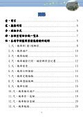庶民之需求與感動服務 - 嘉義區監理所 - 交通部公路總局 - Page 3