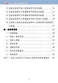 庶民之需求與感動服務 - 嘉義區監理所 - 交通部公路總局 - Page 6