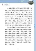 庶民之需求與感動服務 - 嘉義區監理所 - 交通部公路總局 - Page 7