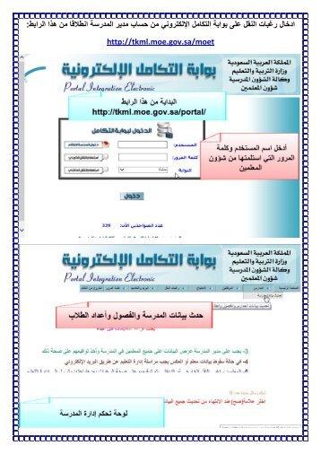ادخال-رغبات-النقل-على-بوابة-التكامل-الإلكتروني-من-حساب-مدير-المدرسة
