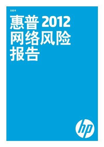 惠普2012 网络风险报告 - enterpriseinnovation.net