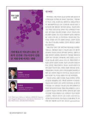 지방세포의 미토콘드리아 산 화적 인산화 기능이상이 인슐 린 저항성 ...