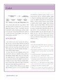 지방세포의 미토콘드리아 산 화적 인산화 기능이상이 인슐 린 저항성 ... - Page 3