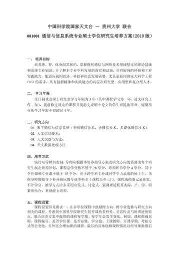 中国科学院国家天文台- 贵州大学联合081001 通信与信息系统专业 ...