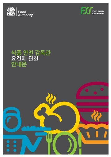 Guideline to Food Safety Supervisor requirement (Korean)