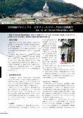 日本語版 - 関西大学文化交渉学教育研究拠点 - Page 2