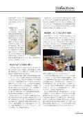 日本語版 - 関西大学文化交渉学教育研究拠点 - Page 3