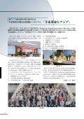 日本語版 - 関西大学文化交渉学教育研究拠点 - Page 6