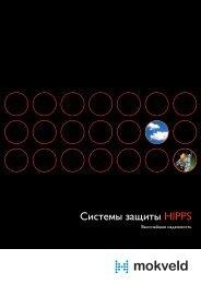 Системы защиты HIPPS-русский (PDF 0.8 MB)