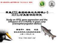 ATGL - 西北农林科技大学水产动物营养与饲料科学研究室