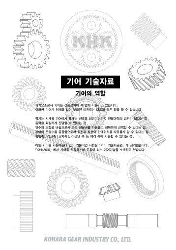 기어기술자료 (PDF 파일)