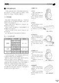 기어기술자료 (PDF 파일) - Page 3