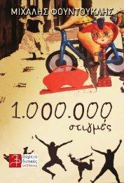 1.000.000 στιγμές (free-ebook) - eBooks4Greeks.gr