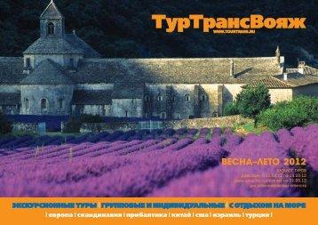 каталог туров ТТВ в формате pdf - Туртранс-Вояж