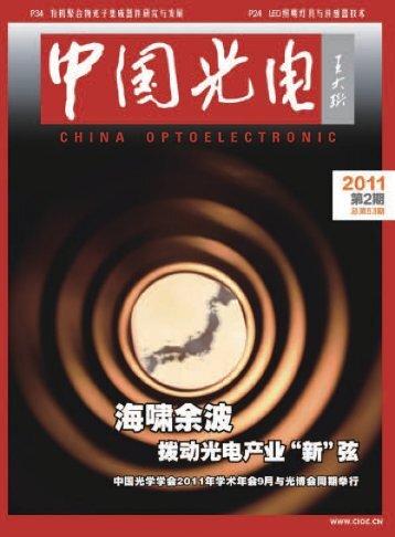 Untitled - 中国国际光电博览会
