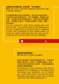 Hong Kong ICAC - 廉政公署 - Page 2