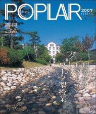 2007年春号 [ 5.89MB ] - 関西学院大学
