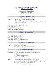 Πρόγραμμα «4ης Εβδομάδας Ενέργειας» - www .iene .gr